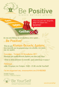 Be Positive..Κίνηση Θετικής Δράσης!