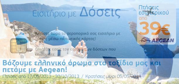 Η νέα προσφορά της Aegean σας ταξιδεύει στην Ελλάδα από 39 ευρώ.