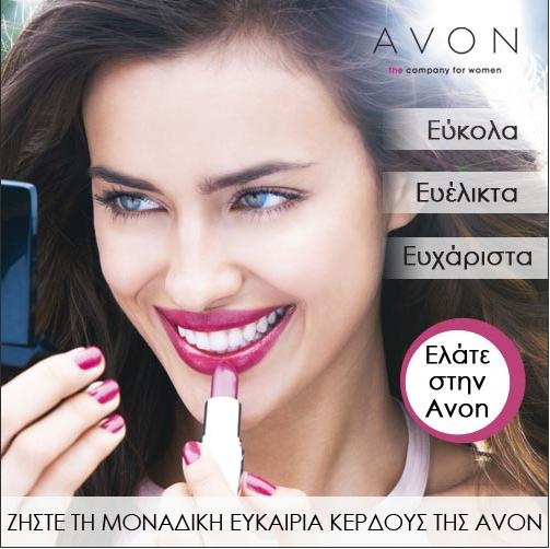 Κερδίστε χρήματα με την Avon cosmetics