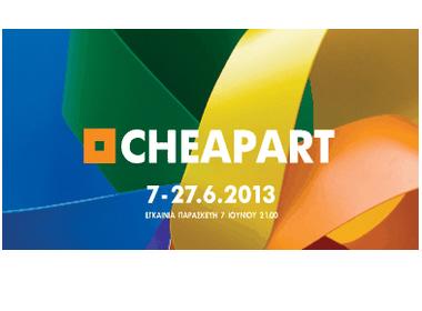 CHEAPART Θεσσαλονίκη 2013 – Δωρεάν είσοδος