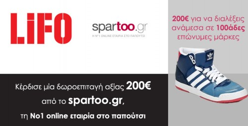 spartoo-contest1