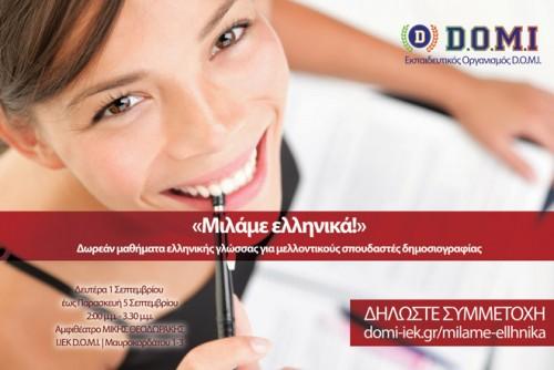 milame_ellhnika