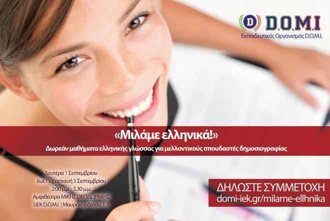 Δυο δωρεάν εργαστήρια ελληνικής γλώσσας και καλλιτεχνικών