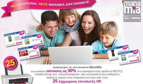 Αρχική σελίδα - manamia gr