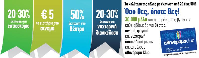 Αθηνόραμα Club. Ζήστε την Αθήνα με έκπτωση από 20% έως και 50%