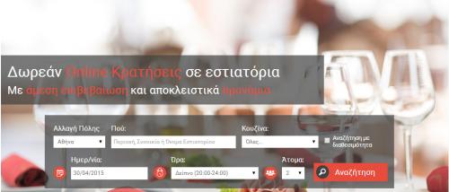 Εστιατόρια e-table gr