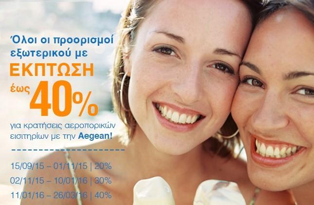 Προσφορά εξωτερικού! Πτήσεις έως -40% με την Aegean!