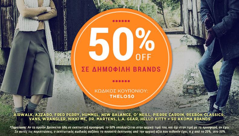 Παπούτσια online με έκπτωση -50%