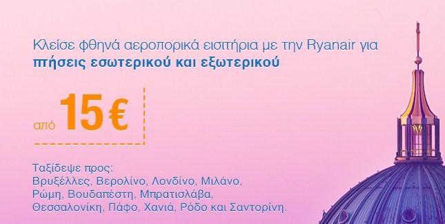 Αεροπορικά εισιτήρια Ryanair από 15€