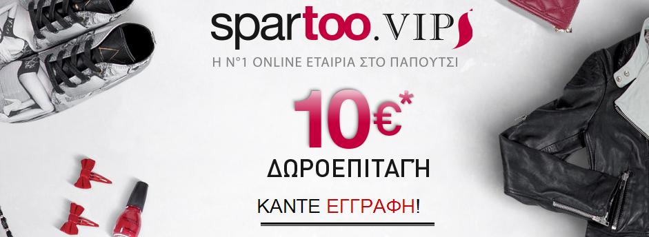 Παπούτσια online με δωροεπιταγή 10€