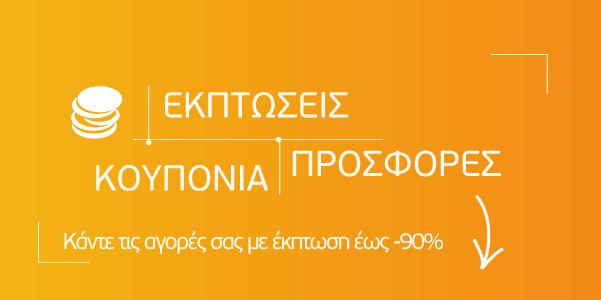 Εκπτωτικό κουπόνι -Ένδυση/SPITI21