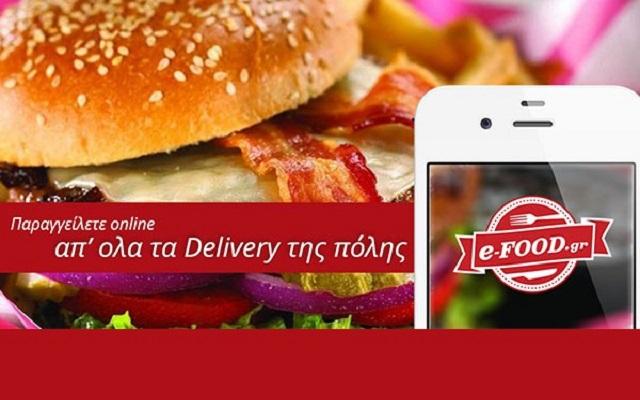 Φαγητό delivery: e-food.gr