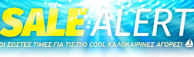 E-shop.gr: Οι σωστές τιμές για τις πιο cool καλοκαιρινές αγορές!