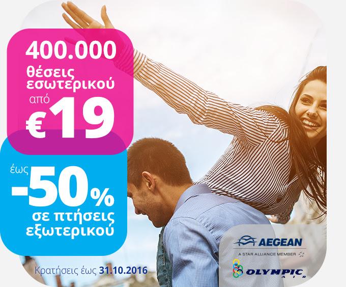 Προσφορές Aegean Νέα προσφορά για πτήσεις εσωτερικού και εξωτερικού!