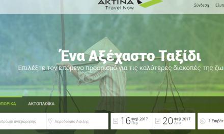 Aktina Travel Now – Η νέα εμπειρία του ταξιδιού σας